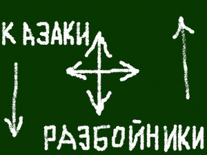 казаки-разбойники2