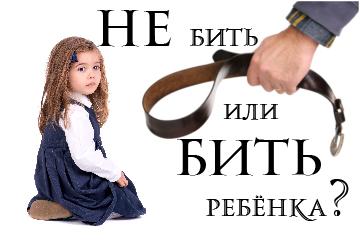 Бить или не бить ребёнка?
