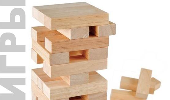 игра с друзьями Дженга, или Падающая башня